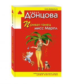 Приват-танец мисс Марпл обложка книги