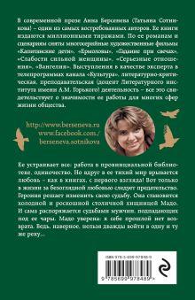 Обложка сзади Женщина из шелкового мира Анна Берсенева