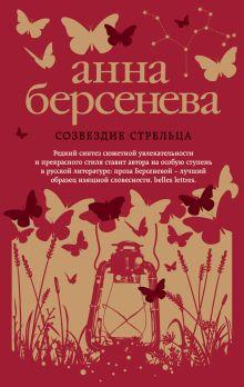 Обложка Созвездие Стрельца Анна Берсенева