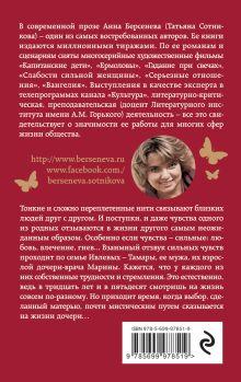 Обложка сзади Созвездие Стрельца Анна Берсенева