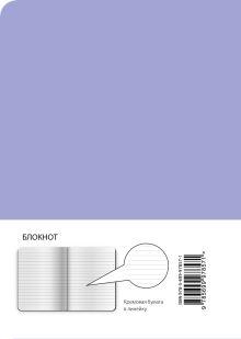Обложка сзади Блокнот-мини. Минимализм (формат А6, кругление углов, тонированный блок, ляссе, обложка лаванда) (Арте)