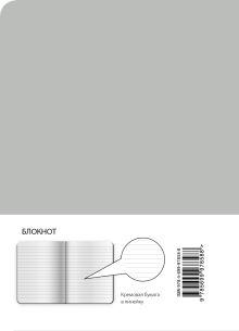 Обложка сзади Блокнот-мини. Минимализм (формат А6, кругление углов, тонированный блок, ляссе, обложка серая) (Арте)