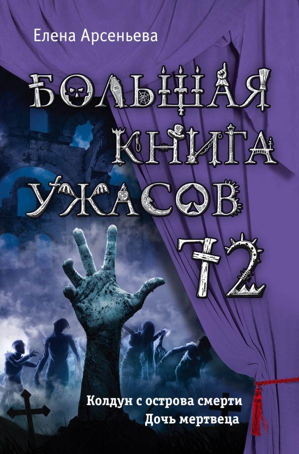 БОЛЬШАЯ КНИГА УЖАСОВ 72  Автор: ЕЛЕНА АРСЕНЬЕВА