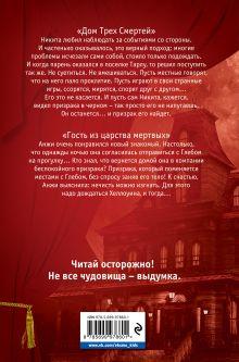 Обложка сзади Большая книга ужасов 73 Елена Усачева
