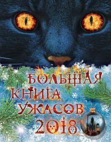 Большая книга ужасов 2018