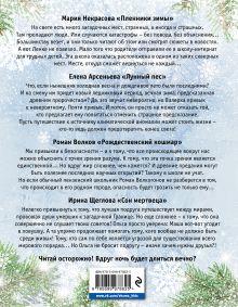 Обложка сзади Большая книга ужасов 2018 Мария Некрасова, Елена Арсеньева, Роман Волков, Ирина Щеглова