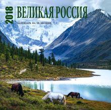 Великая Россия. Календарь (настенный, на 16 месяцев) 2018