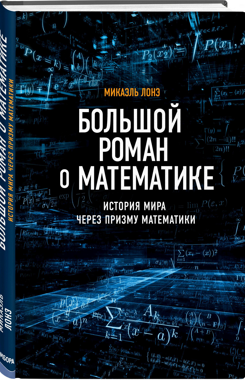 Большой роман о математике ( Лонэ М.  )