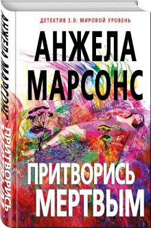 Марсонс А. - Притворись мертвым обложка книги