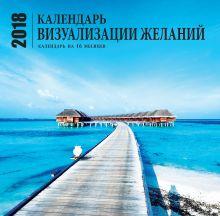 - Календарь визуализации желаний (настенный, на 16 месяцев) 2018 обложка книги