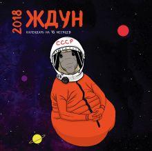 - Календарь со ждуном (настенный, на 16 месяцев) 2018 обложка книги