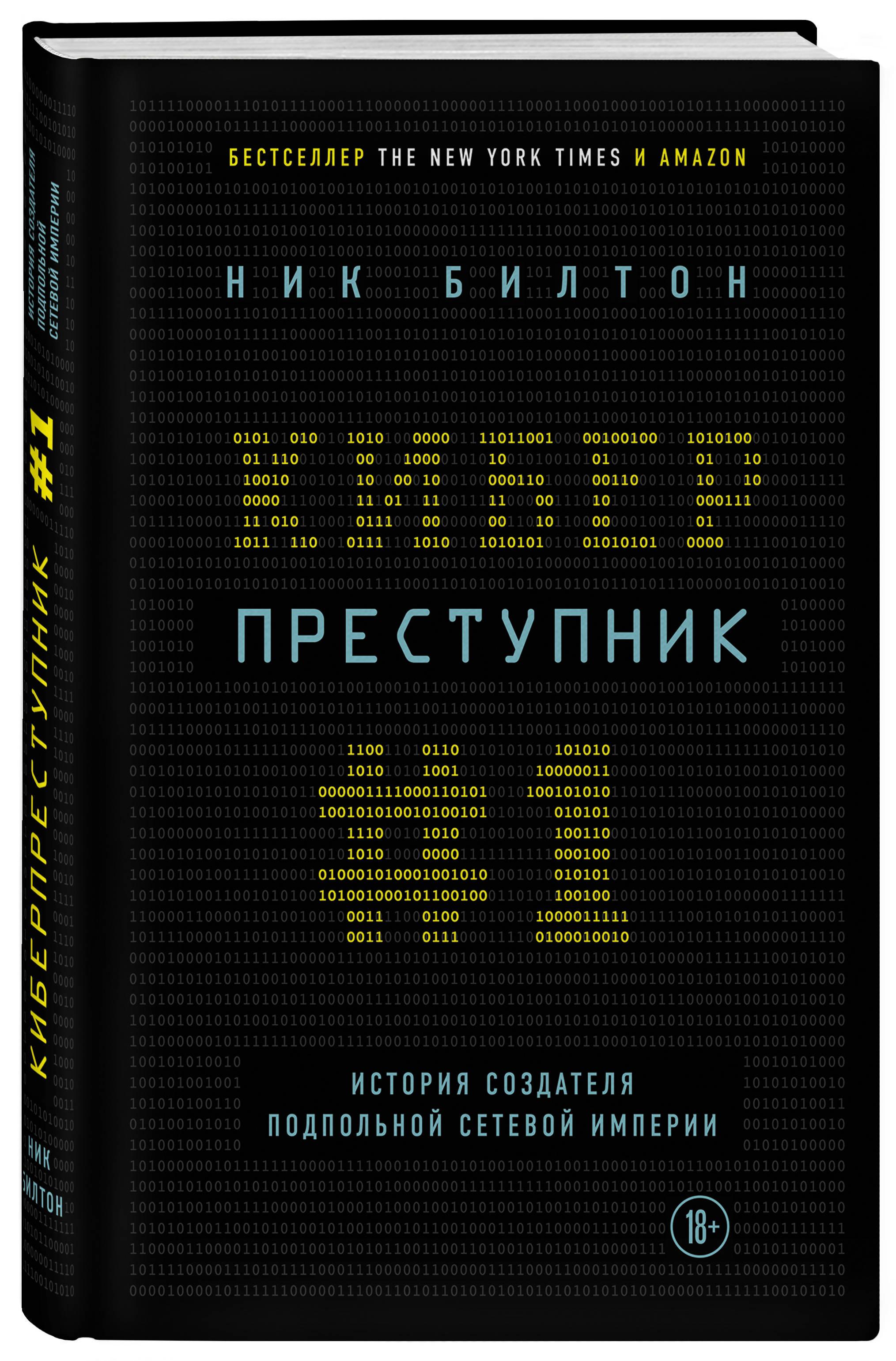 Киберпреступник №1. История создателя подпольной сетевой империи ( Билтон Н.  )