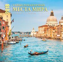 - Самые романтичные места мира (настенный, на 16 месяцев) 2018 обложка книги
