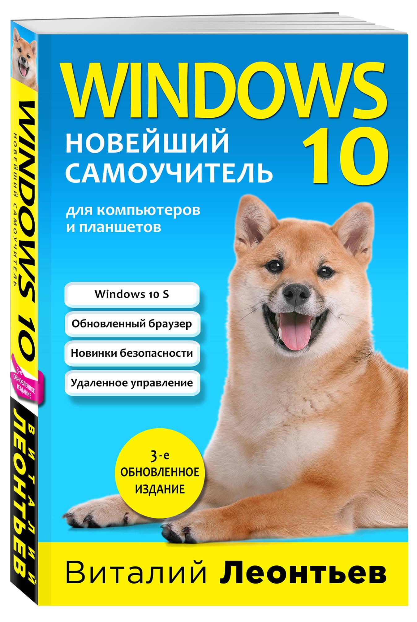Windows 10. Новейший самоучитель. 3-е издание ( Леонтьев В.П.  )