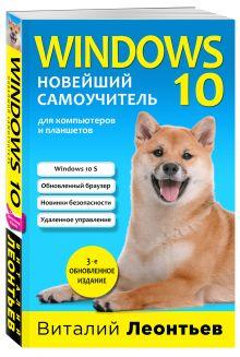 - Windows 10. Новейший самоучитель. 3-е издание обложка книги