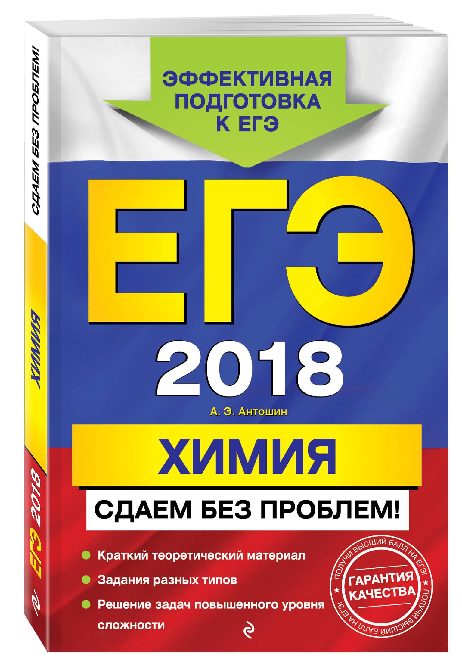 ЕГЭ-2018. Химия. Сдаем без проблем! ( Антошин А.Э.  )