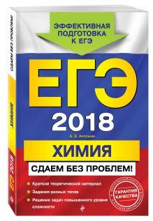 ЕГЭ-2018. Химия. Сдаем без проблем! обложка книги