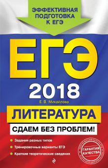 Обложка ЕГЭ-2018. Литература. Сдаем без проблем! Е. В. Михайлова