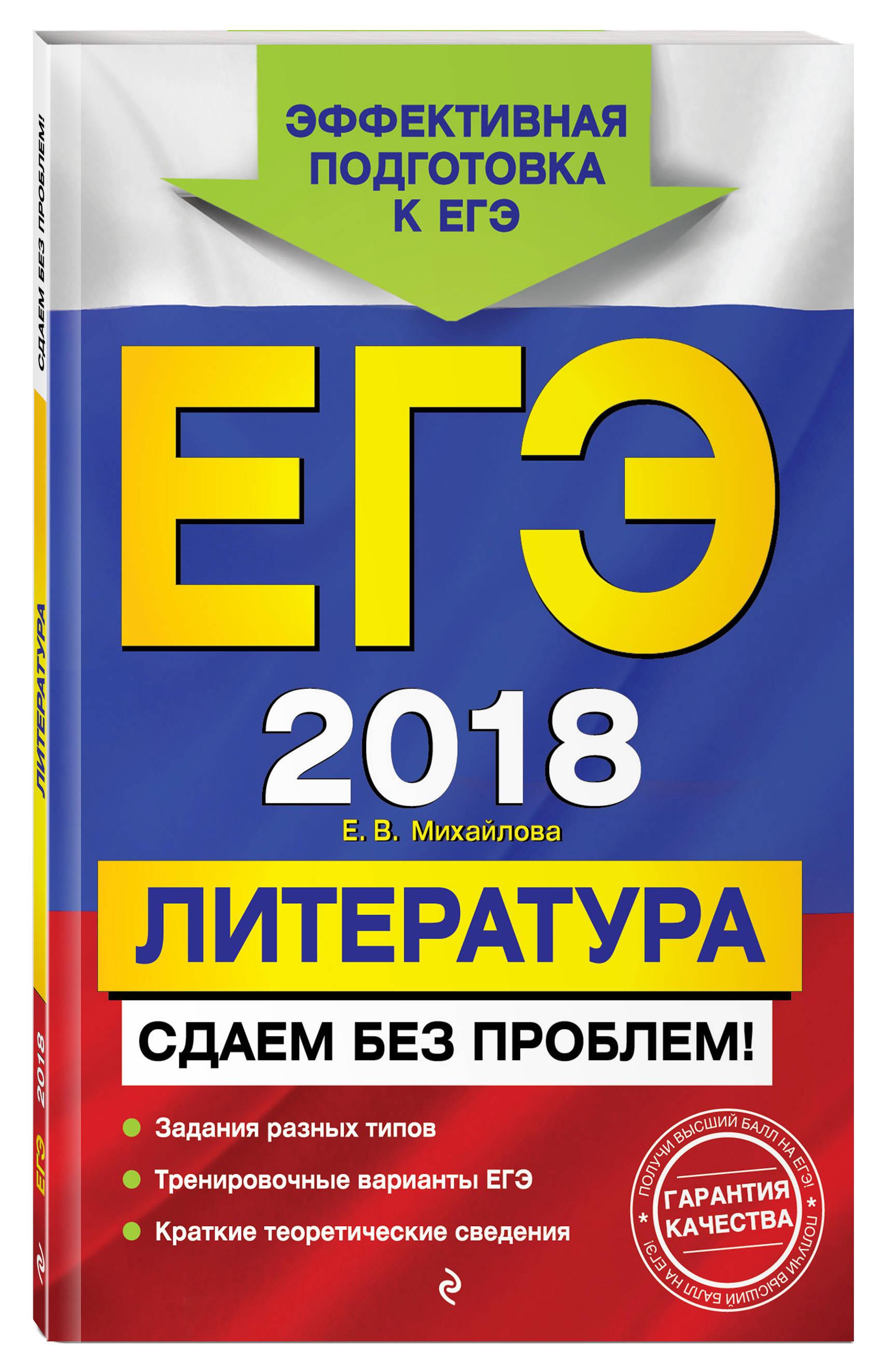 ЕГЭ-2018. Литература. Сдаем без проблем! ( Михайлова Е.В.  )