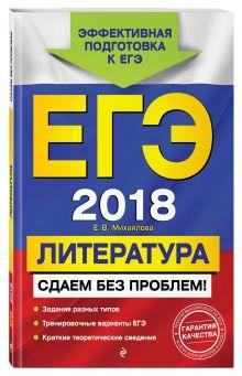 ЕГЭ-2018. Литература. Сдаем без проблем! обложка книги