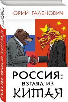 Галенович Ю.М. - Россия: взгляд из Китая обложка книги