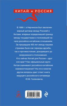 Обложка сзади Россия: взгляд из Китая Юрий Галенович