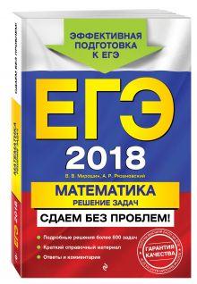 ЕГЭ-2018. Математика. Решение задач. Сдаем без проблем! обложка книги