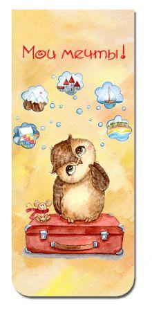Обложка Магнитная закладка. Совы. Мои мечты! (большая закладка)
