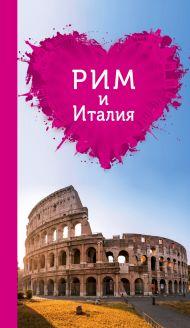 Рим и Италия для романтиков. 2-е изд.