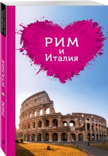 Рим и Италия для романтиков. 2-е изд. обложка книги