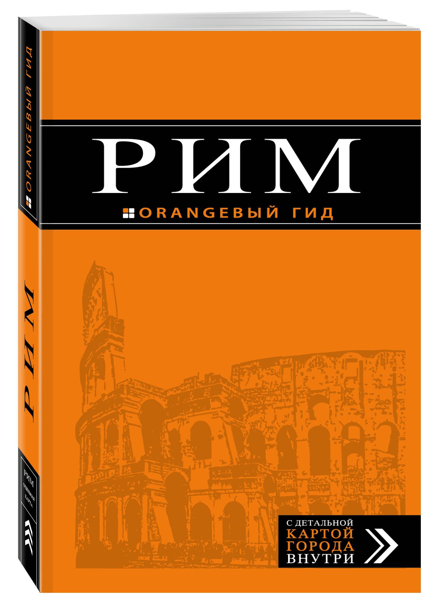 Рим: путеводитель + карта. 9-е изд., испр. и доп. ( Тимофеев И.В.  )