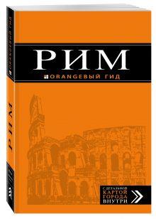 Рим: путеводитель + карта. 9-е изд., испр. и доп. обложка книги