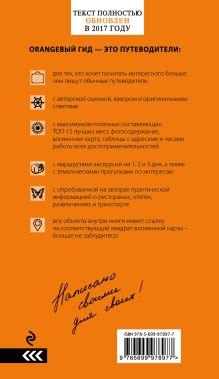 Обложка сзади Рим: путеводитель + карта. 9-е изд., испр. и доп. Тимофеев И.В.