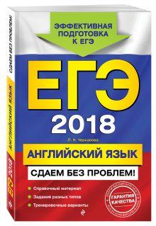 ЕГЭ-2018. Английский язык. Сдаем без проблем!