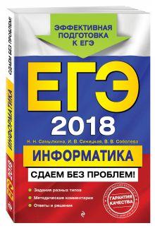 ЕГЭ-2018. Информатика. Сдаем без проблем! обложка книги
