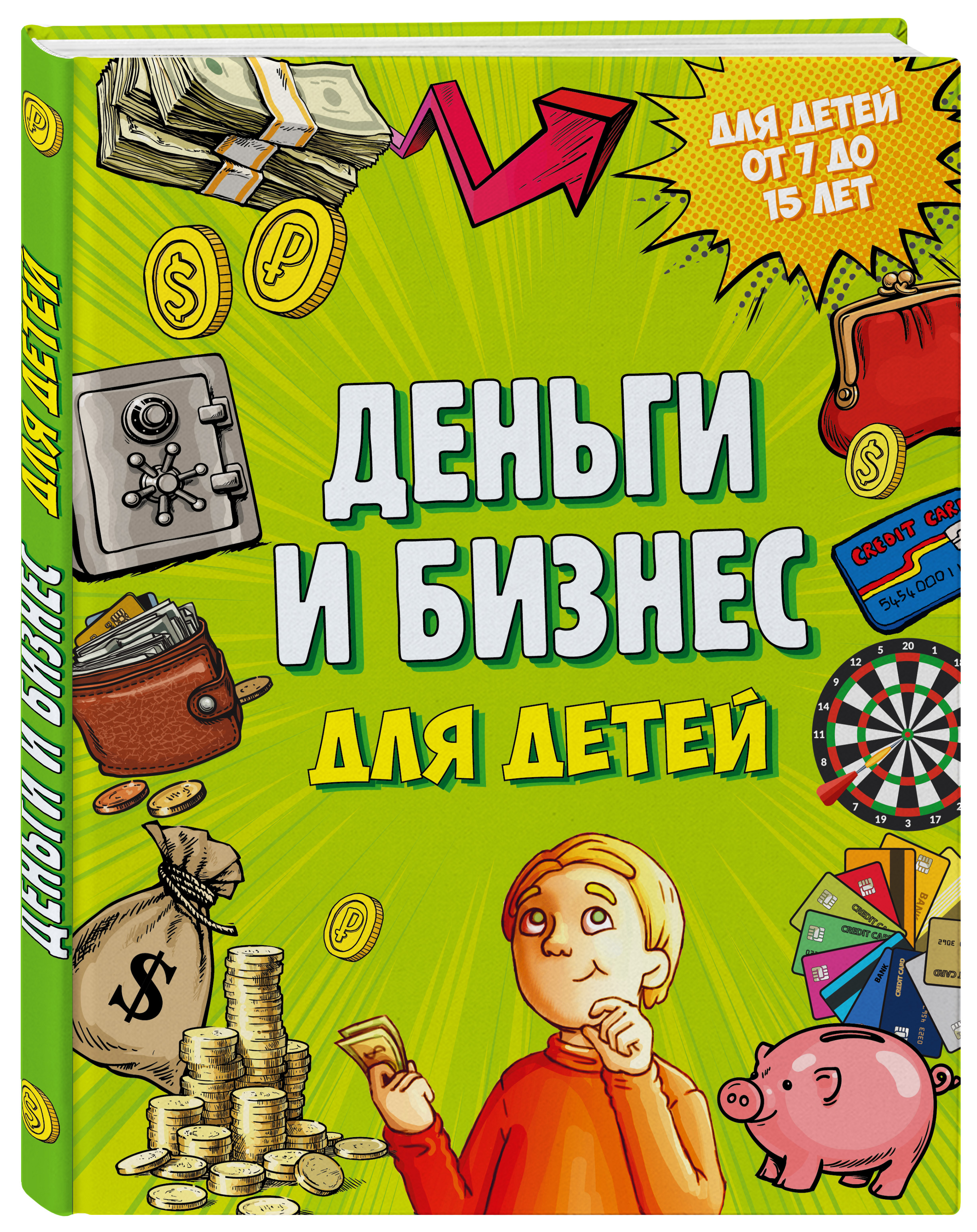 Деньги и бизнес для детей ( Васин Д.  )