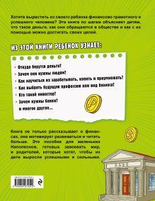 Обложка сзади Деньги и бизнес для детей Дмитрий Васин