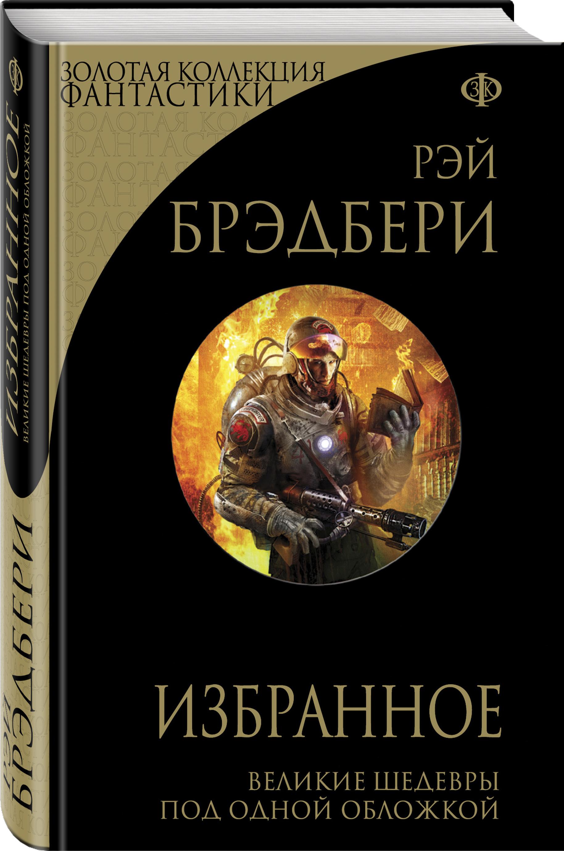 Брэдбери Р. Избранное брэдбери р избранное 451 градус по фаренгейту и другие романы