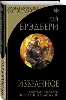 Брэдбери Р. - Избранное обложка книги