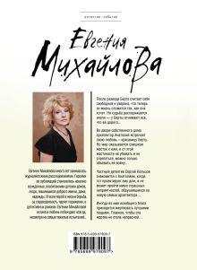 Обложка сзади Плата за капельку счастья Евгения Михайлова