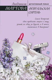 Обложка Февральская сирень Людмила Мартова