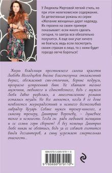 Обложка сзади Февральская сирень Людмила Мартова
