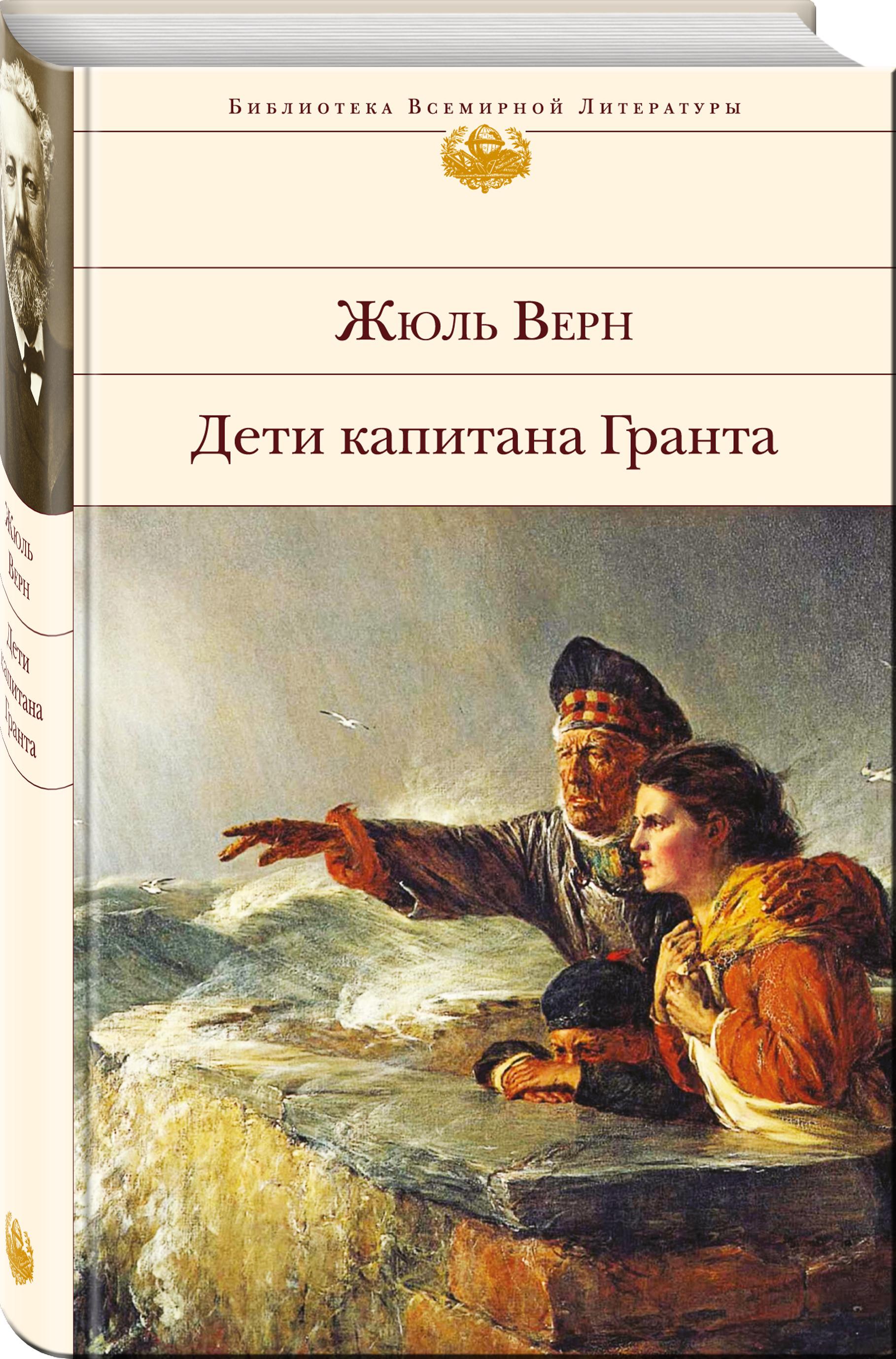 Верн Ж. Дети капитана Гранта лада гранта в салоне иркутск