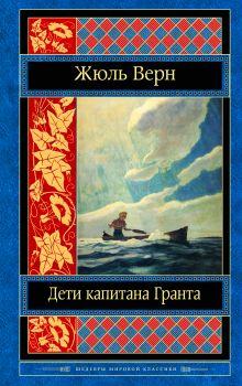 Обложка Дети капитана Гранта Жюль Верн