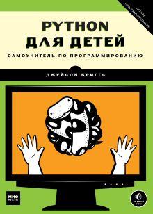 Джейсон Бриггс - Python для детей. Самоучитель по программированию обложка книги