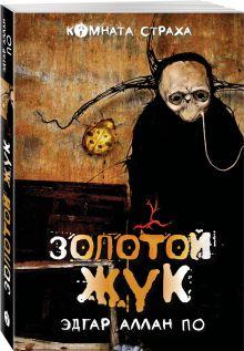 Золотой жук и другие мистические истории обложка книги