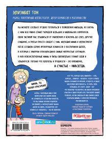 Обложка сзади Счастье быть мамой. Комиксы, которые научат принимать с юмором все сложности материнства Элизабет Тон
