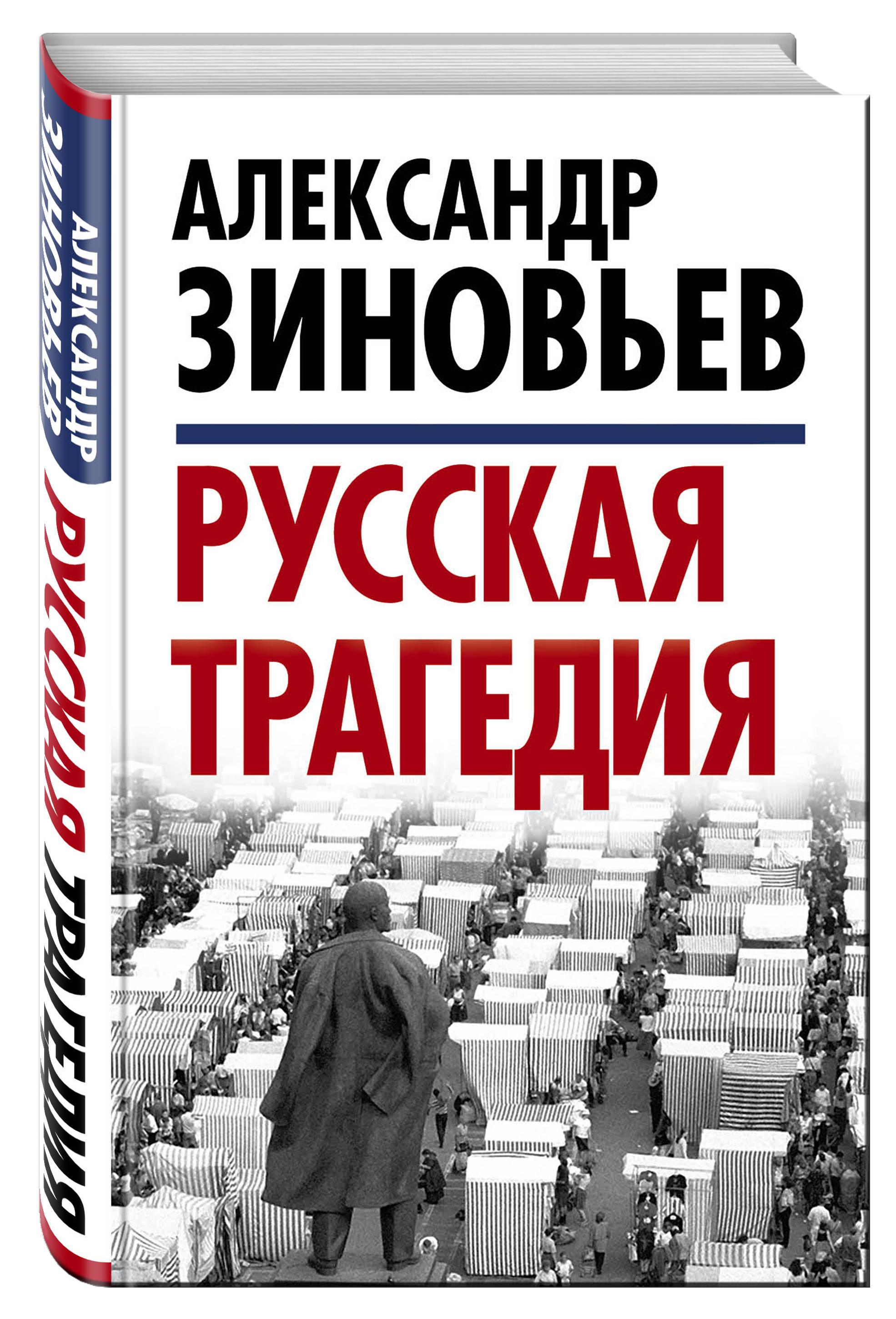 Зиновьев А.А. Русская трагедия