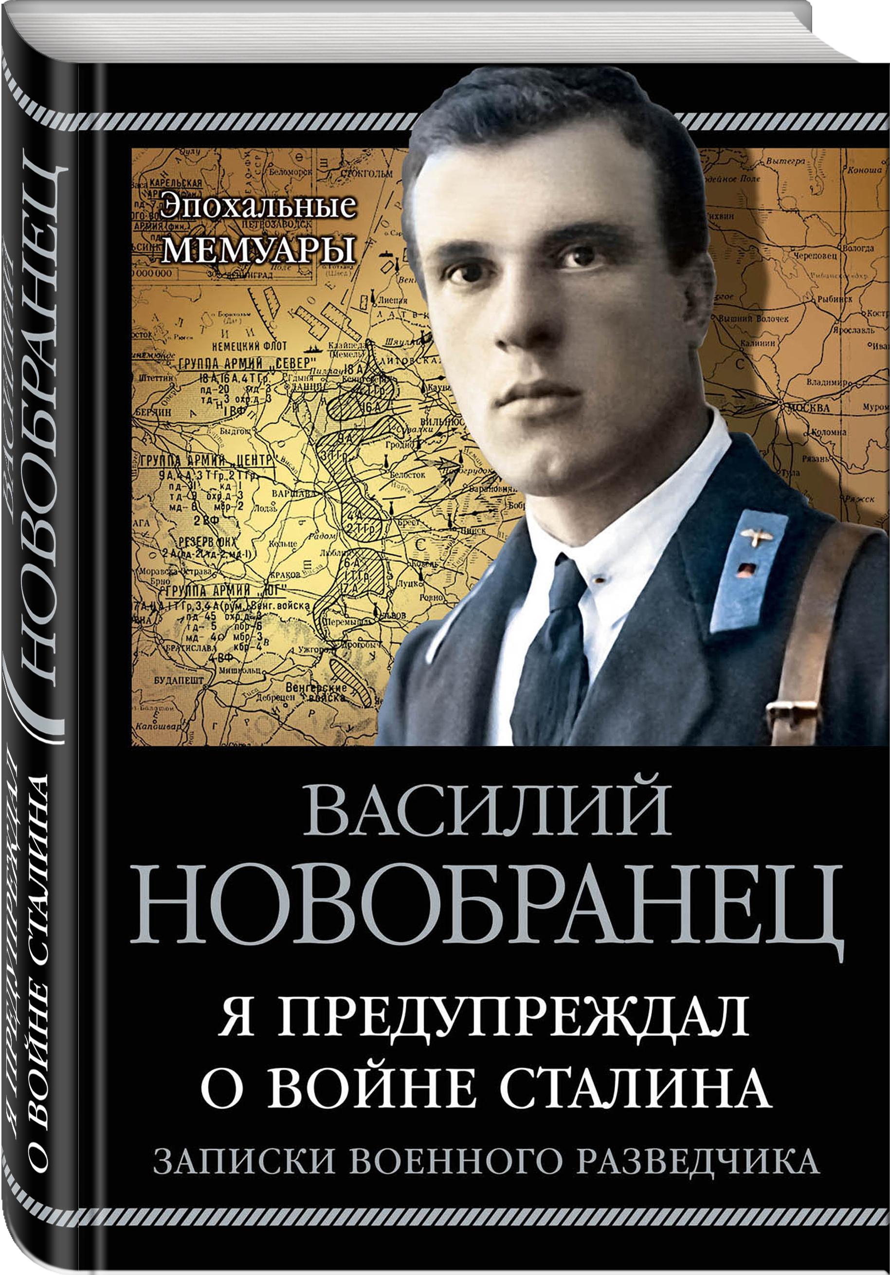 Новобранец В.А. Я предупреждал о войне Сталина. Записки военного разведчика василий андреевич коротеев