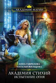 Обложка Академия Стихий. Испытание Огня Анна Гаврилова, Наталья Жильцова
